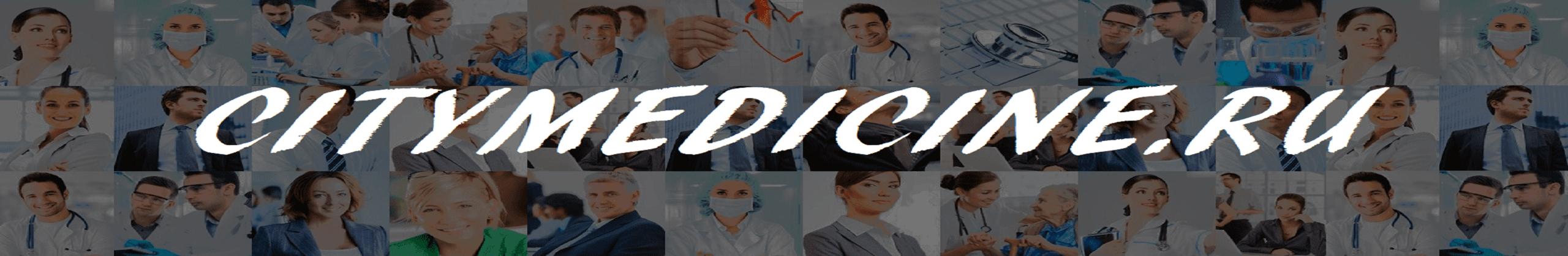 Медицинские объявления города